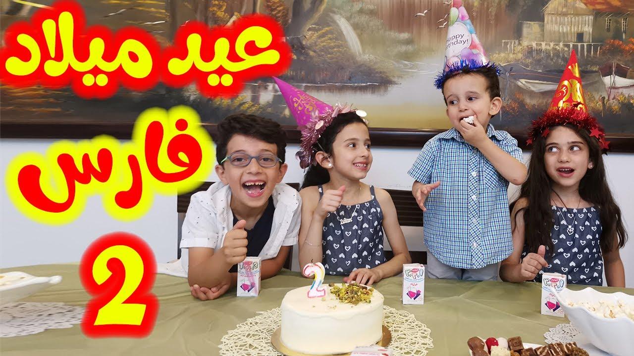 مفاجأة في عيد ميلاد فارس !! 🎉🎂