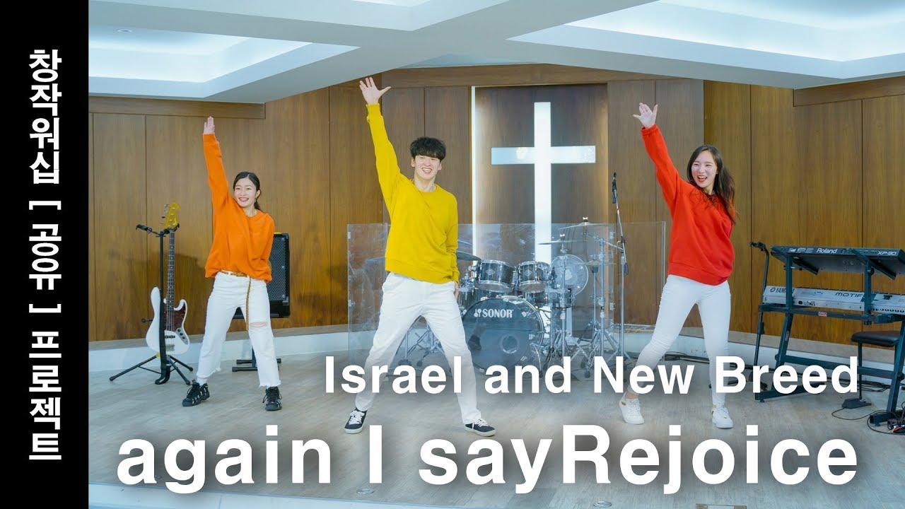 [창작워십] again i say rejoice - 제이서스포