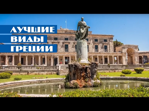 Открой Грецию с Музенидис Трэвел | Discover Greece with Mouzenidis Travel