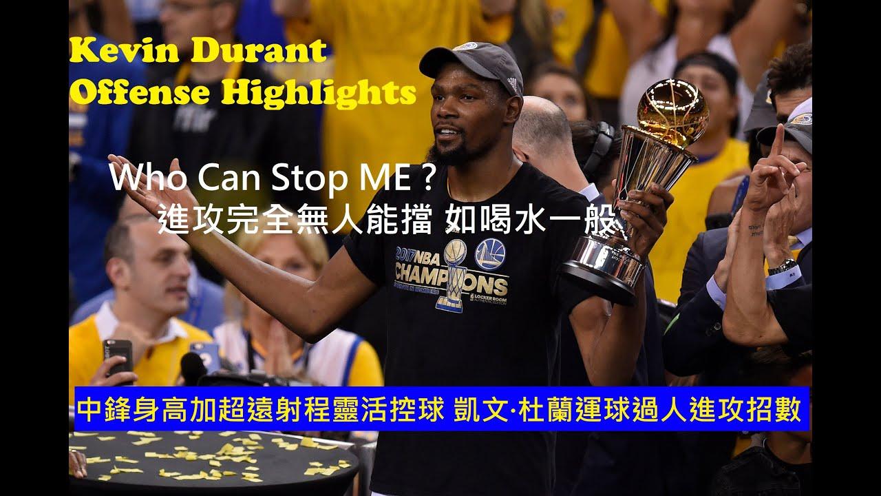 中鋒身高加超遠射程靈活控球 凱文·杜蘭運球過人進攻招數 Kevin Durant Offense Highlights