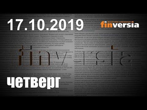 Новости экономики Финансовый прогноз (прогноз на сегодня) 17.10.2019