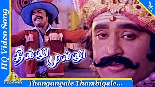 Thangangale Thambigale Song|Thillu Mullu 1981 Movie Songs |Rajinikanth|Madhavi |Pyramid Music