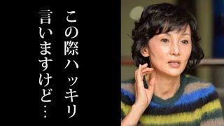 """渡辺謙の元嫁、南果歩が放った""""一言""""に一同驚愕!新恋人とモデルの由美..."""