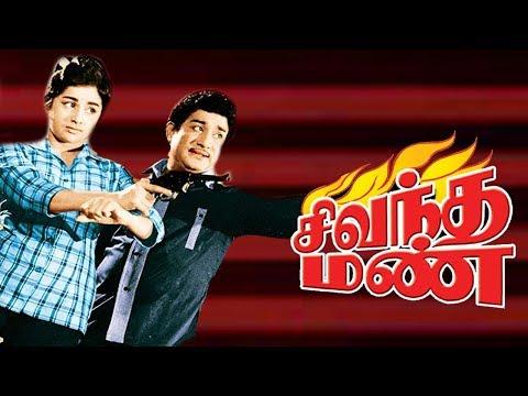 Sivandha Mann Tamil Movie | SivajiGanesan,Kanchana | C.V.Sridhar | M.S.Viswanathan