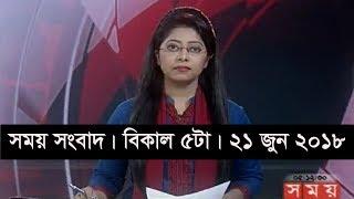 সময় সংবাদ | বিকাল ৫টা | ২১ জুন ২০১৮ | Somoy tv News Today | Latest Bangladesh News
