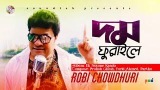 Robi Chowdhuri - Dom Fulaiya   Ek Noyone Kando   Soundtek