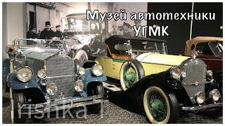 Музей автомобильной техники УГМК xx век // влог и обзор #УГМК