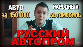 АВТО за 150K   Русский автопром   Народный ВЫБОР   ИЛЬДАР АВТО-ПОДБОР