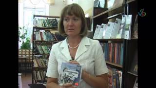 Познавательные уроки в библиотеке г.Таганрога