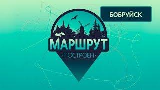 Бобруйск. Маршрут построен 09.02.2019