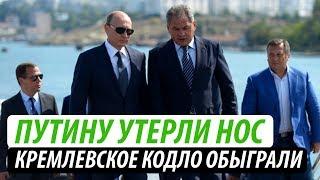 Путину утерли нос. Порошенко обыграл кремлевское кодло