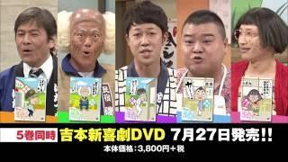 """関西の文化ともいえる「吉本新喜劇」の""""いま""""を5座長と共に! 連日の満..."""