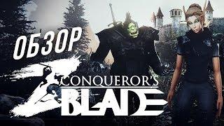 Обзор Conqueror's Blade [ЗЗВ Лайт #18]