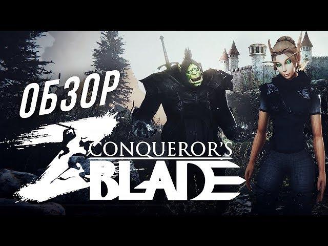 Conqueror's Blade (видео)