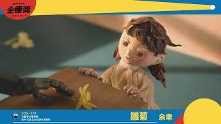 2019 第41屆金穗獎影展|學生組動畫片入圍片花
