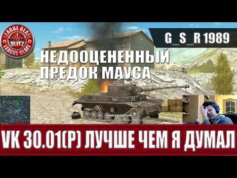 WoT Blitz - VK 30 01P  лучше чем я думал - World Of Tanks Blitz (WoTB)