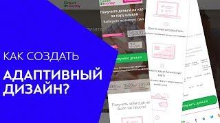 Как создать адаптивный дизайн. Обучение веб дизайну