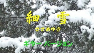 細雪 (Guitar version) /五木ひろし(Hiroshi Itsuki, Japanese Enka song)/渡 健