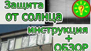 Чем закрыть окна от солнца   обзор и инструкция