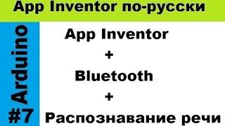 Апп инвентор+блютуз+голосовой ввод. пример программы