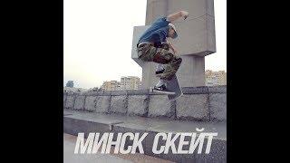 Минский скейтбординг: как это было, как это есть
