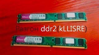 Оперативная память c AliExpress (kllisre ddr2)