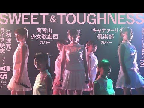 南青山少女歌劇団&キャナァーリ倶楽部カバー【「SWEET&TOUGHNESS」10.1ライブ映像(初披露)】AIS(アイス)