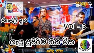 Shaa FM Sindu Kamare   Sinhala Live Show   Music Lanka #Live #sonng
