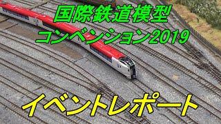 【イベントレポ】国際鉄道模型コンベンション2019に行ってきました!