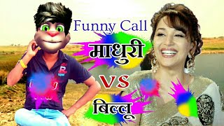 माधुरी दीक्षित VS बिल्लू कोमेडी । Madhuri Dixit Songs Funny Call With Billu