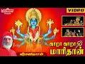 Maariamman Song /  Veeramanidasan | Tamil Devotional - வரா வரா மாரியம்மா / வீரமணி தாசன்