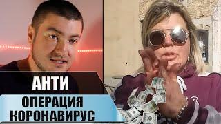 Италия АНТИ Операция Коронавирус Екатерина Синицына Мошенница