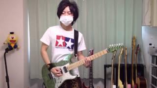 ゴールデンボンバー / 好きだけじゃ足りなくて (guitar cover) 【弾いてみた】