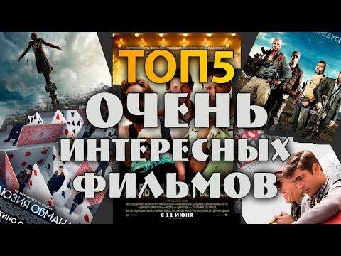 Топ 5 - Очень ИНТЕРЕСНЫЕ Фильмы!!! Full HD