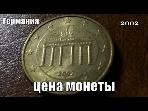 Сколько стоит монета 20 Euro Cent Германия 2002 года