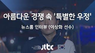 아름다운 경쟁 속 '특별한 우정'…이상화 선수 (2018.02.20)