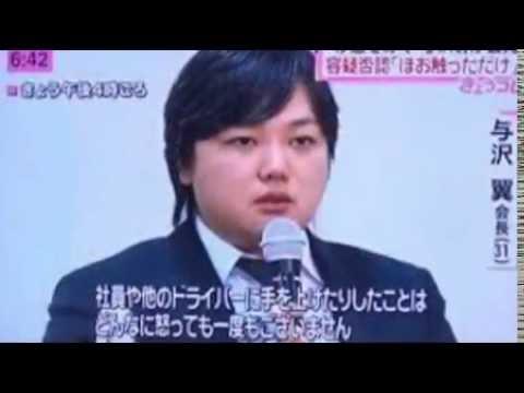 結婚ニュース・与沢翼氏がモデル...