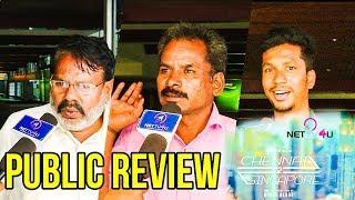 Chennai To Singapore Movie Public Opinion | Gokul Anand | Anju Kurian | Ghibran | Nettv4u
