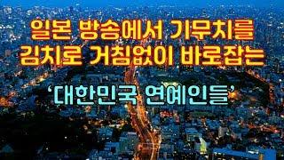 일본방송에서 기무치를 김치로 거침없이 바로잡는 한국연예인들