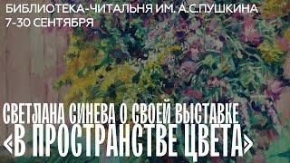 Светлана Синева о своей выставке «В пространстве цвета»