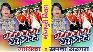 भोजपुरी बिरहा अंग्रेजो का काल बना जौनपुर का लाल । sapna sargam yrs bhojpuri