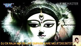 Pramodh premi bhakti song maiya ke tikwa heraile (dj ck raja) …