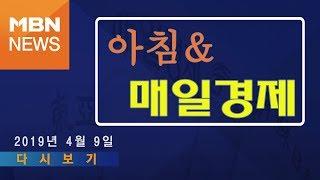 2019년 4월 9일 (화) 아침&매일경제 다시보기 - '전두환 측