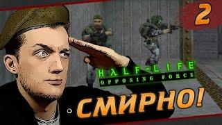 Half Life: Opposing Force - #2 Смирно!