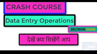 Learn complete Data Entry Operations Syllabus for preparation of your Exam.