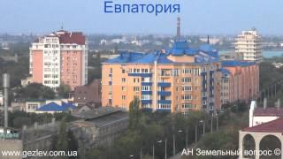 Квартиры Евпатория ул  Шевченко видео фото(http://gezlev.com.ua/, 2012-09-25T11:03:47.000Z)