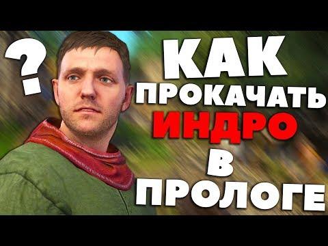 КАК ВЫЖАТЬ ИЗ ПРОЛОГА МАКСИМУМ! - Kingdom Come: Deliverance