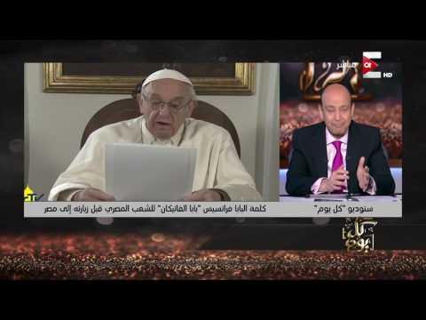كل يوم - تعليق عمرو اديب على زيارة البابا فرانسيس لمصر