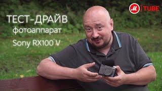 Тест-драйв фотоаппарата Sony RX100 V с экспертом «М.Видео»