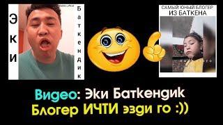 Эки Баткендик БЛОГЕР ичти ЭЗИШТИ го :))  | Элдик Роликтер